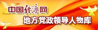 张伟亚-杨龙溪任金华市委常委(简历)