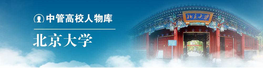 王恩哥简历_北京大学党政领导简历_中国经济网
