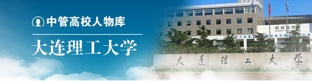 人大校长纪宝成简历_大连理工大学党政领导简历_中国经济网
