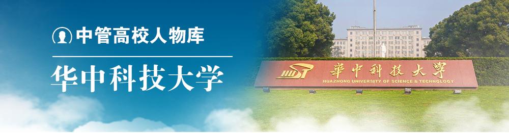 科技 大学 華中 华中科技大学教育科学研究院_百度百科
